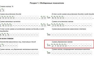 Заполнение строки 070 6-НДФЛ