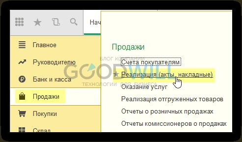РТУ 1С в интерфейсе