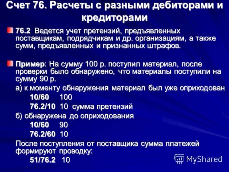 пример проводок на 76 счету