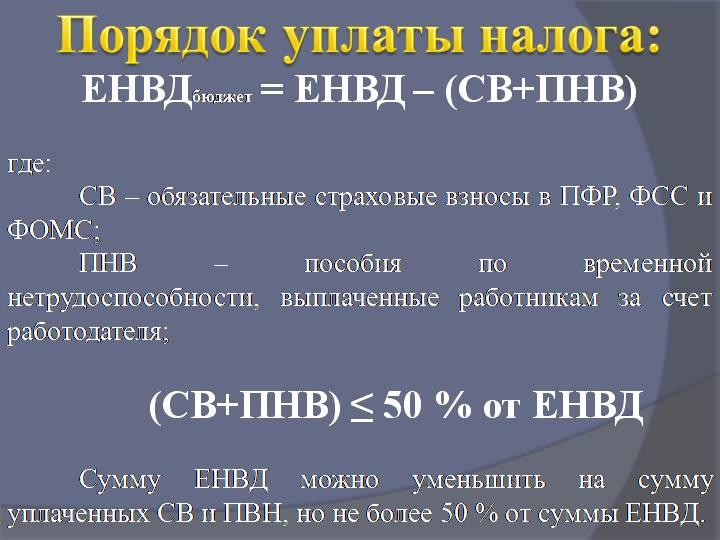 порядок уплаты ЕНВД