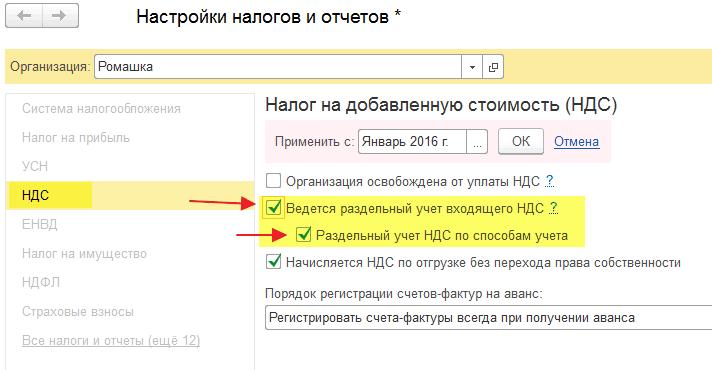 Настройка раздельного учёта НДС в 1С