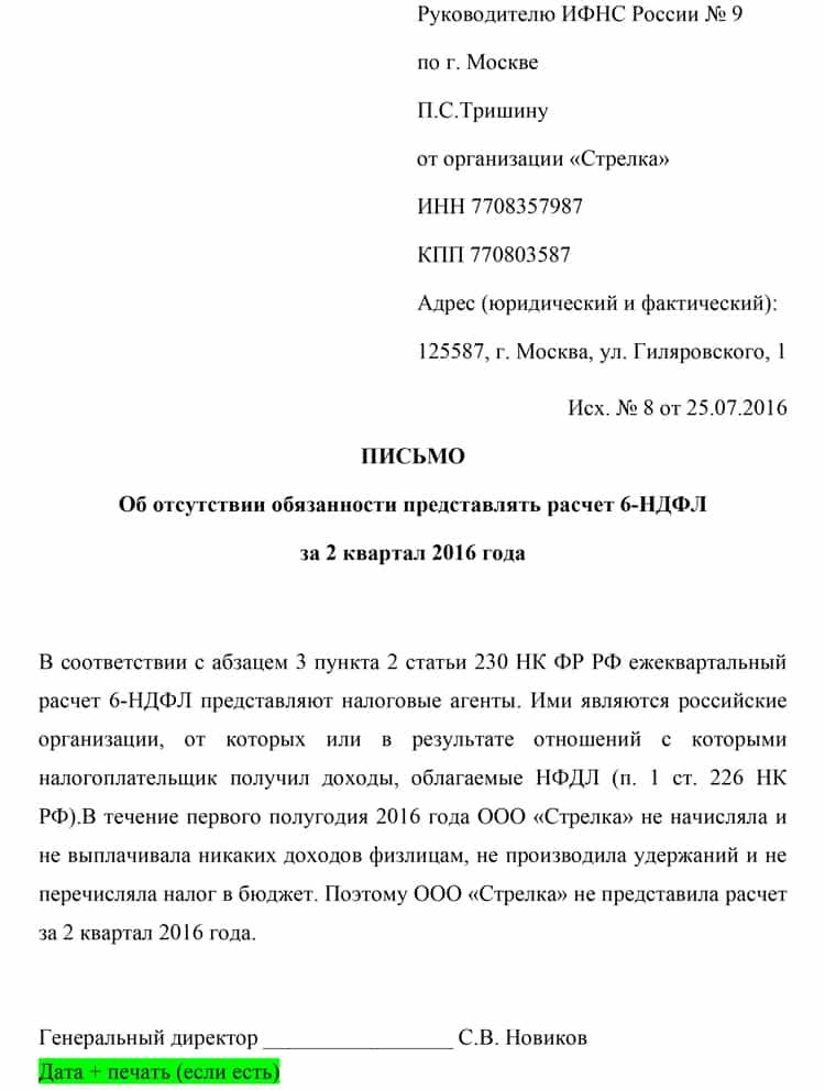 пример письма в налоговую по 6-НДФЛ