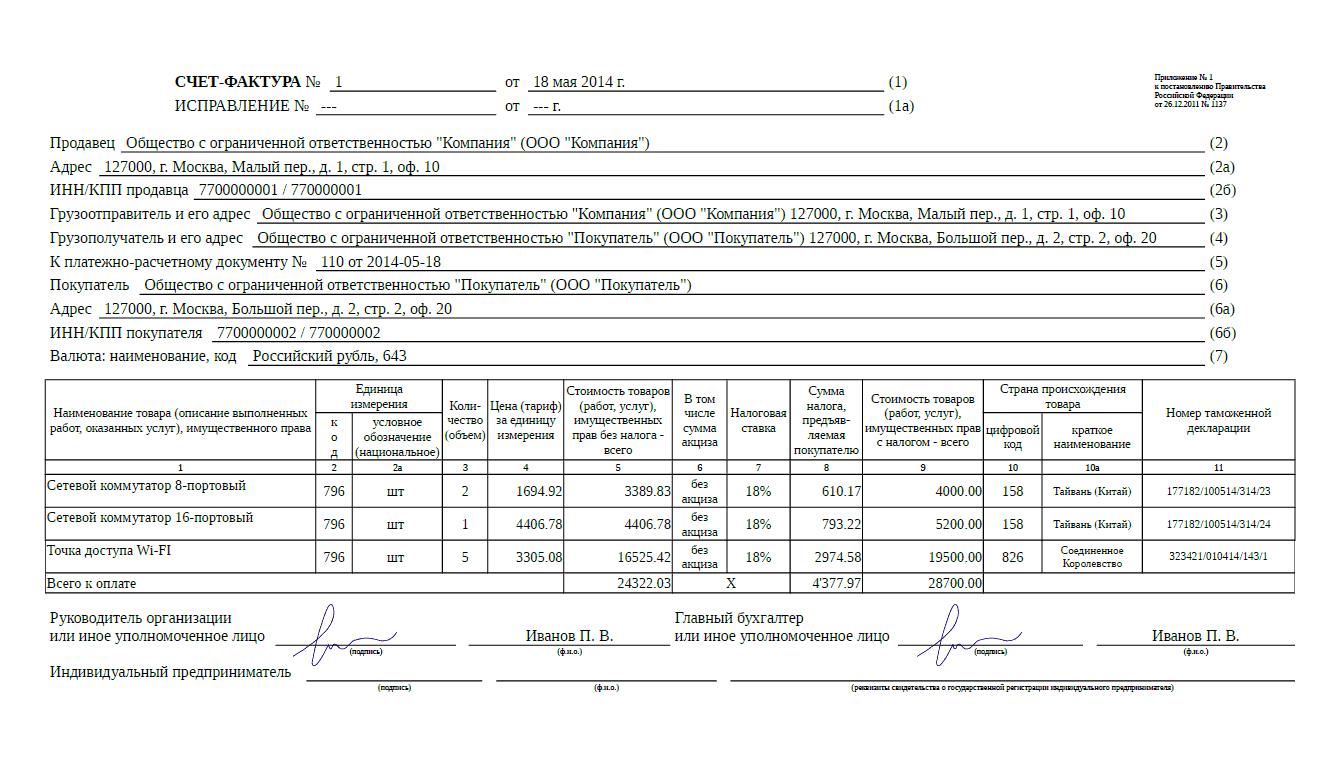 Пример счета-фактуры