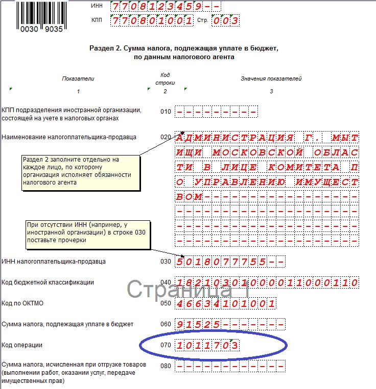 пример заполнения кода операции