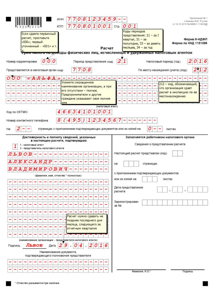 пример заполнения 6-НДФЛ