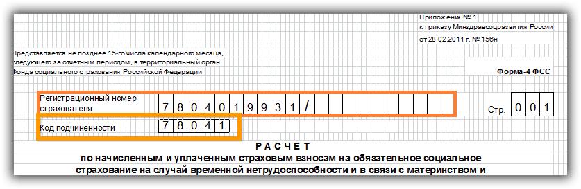 регистрационный номер в ФСС и код подчиненности