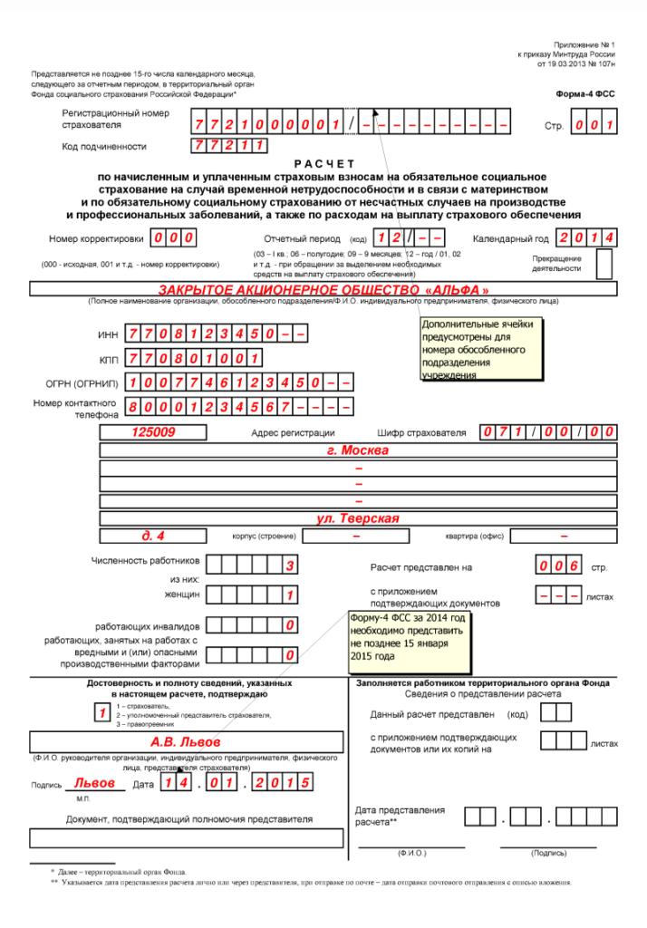 Скачать программа для составления отчетов в фсс - megasiroed.ru