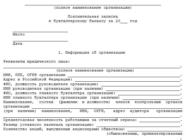 Форма 5 Приложение К Бухгалтерскому Балансу Бланк