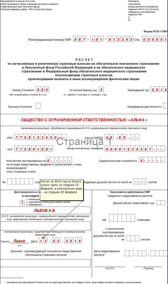 Титульный лист РСВ-1