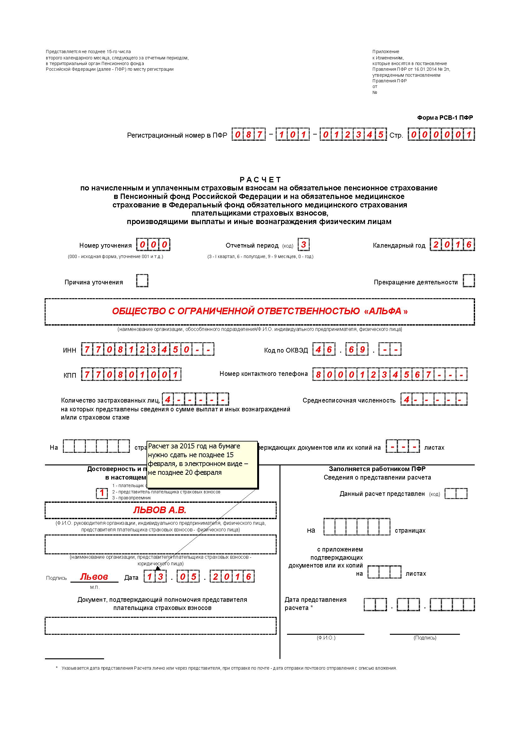 как заполнять бланк меню