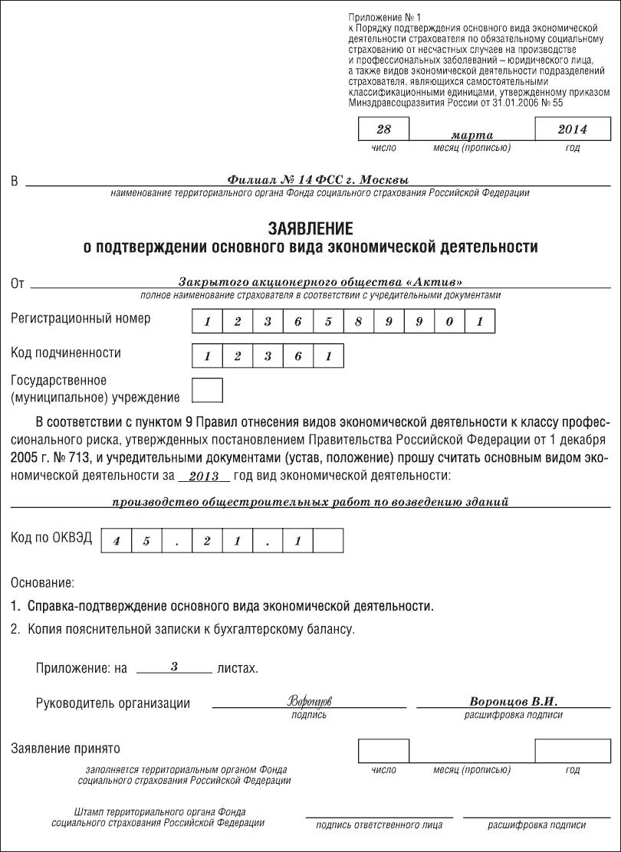 образец заполнения заявления в ФСС