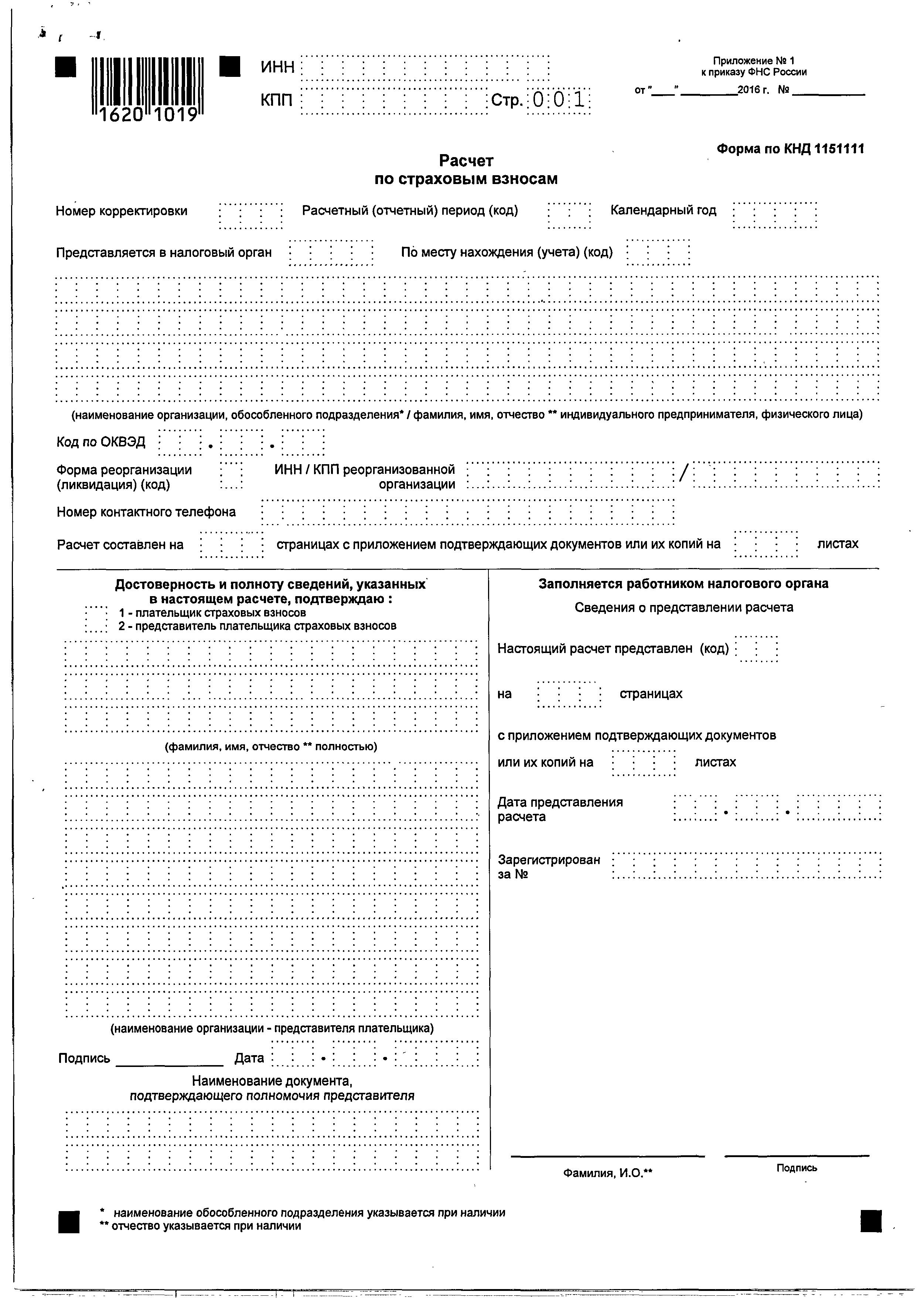 Образец формы КНД - Расчеты по страховым взносам